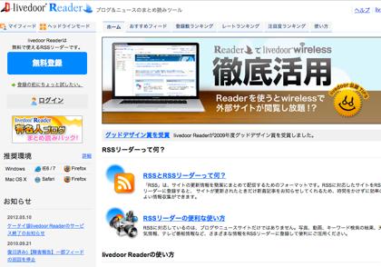 「Google Reader」から「livedoor Reader」に乗り換える方法(個人的にはInstapaperに送りたい)
