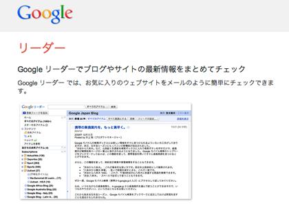 「Google Reader」なぜ終了するのか?