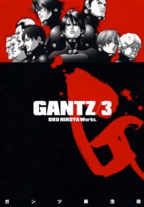 【Kindle】「GANTZ(3)」読了