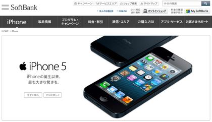 ソフトバンク、iPhone 5への「かいかえサポートキャンペーン」開始へ
