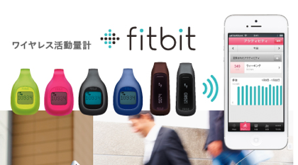 歩数/カロリー/距離など計測!iPhoneと連携する活動量計「fitbit zip/one」