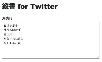 「縦書 for Twitter」改行が可能になったTwitterで横書を縦書に変換