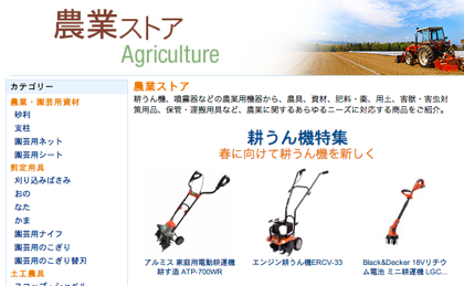Amazon「農業ストア」オープン