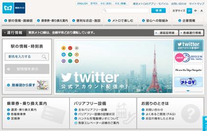 東京メトロ、全線で携帯電話の利用が可能に