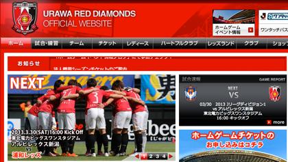 「さいたまシティカップ」浦和レッズがアーセナルと対戦へ