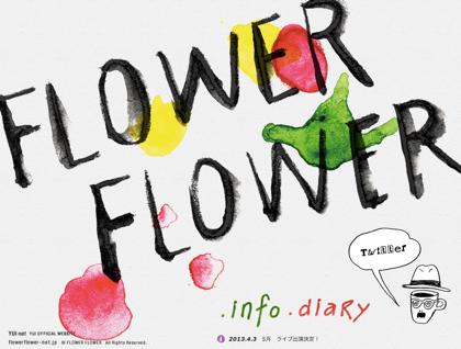 YUI、4人組バンド「FLOWER FLOWER」で活動再開