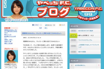 テレビ朝日を退社する前田アナからメッセージ「サッカーに関わる全てのみなさんへ」