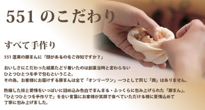 「551蓬莱の豚まん」東京出店しない理由とは?