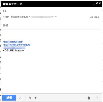 Gmailの新規メール作成画面を元に戻す方法