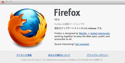 プライベートブラウジングが可能にになった「Firefox 20」リリース