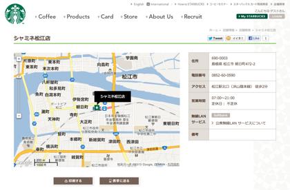 島根県松江市の「スターバックス」初日の売上が国内店舗の最高記録に