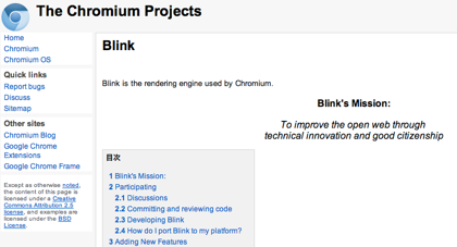 「Blink」Google Chromiumプロジェクトの新しいレンダリングエンジン
