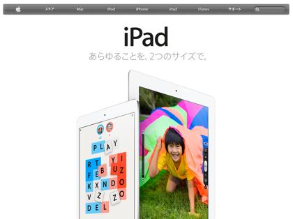Apple Japan、東京オペラシティから六本木ヒルズに移転