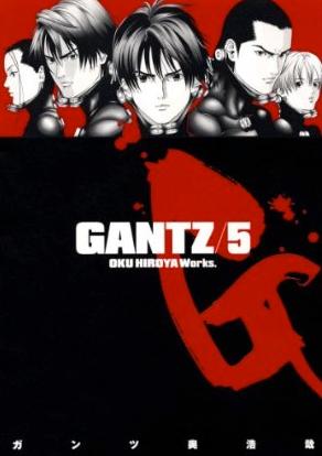 【Kindle】「GANTZ(5)」読了