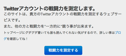 Twitterアカウントの戦闘力を測定する「ツイバトル」