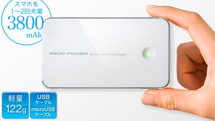 蓄電・充電ケーブル一体型モバイルバッテリ(700-BTL010W)