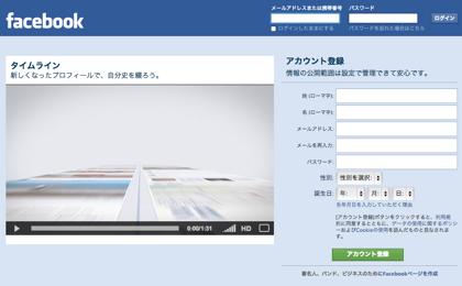 Facebookメッセージの有料化、日本でもテスト開始