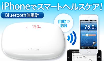 ダイエットの時来る!BlutoothでiPhoneと連携する体重計(400-HLS001)が7,980円!