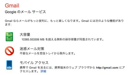 【Gmail】新規メールを作成するためのキーボードショートカット