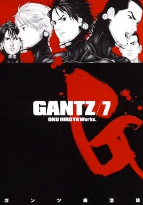 【Kindle】「GANTZ(7)」読了