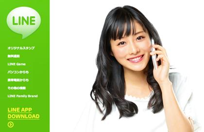 【LINE】ネット選挙解禁で全政党へLINE公式アカウントを無償提供