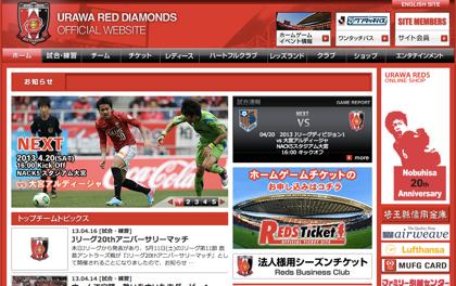 浦和レッズ、オフィシャルメディアのライター兼エディターを募集