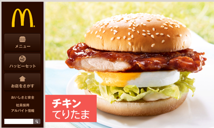マクドナルド、100円商品を20%値上げ → 120円に