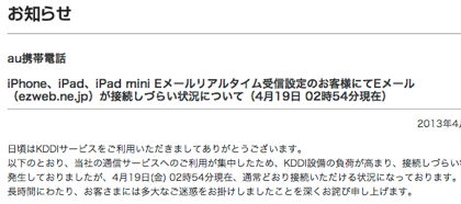 KDDIメール、2日ぶりに復旧