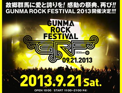 群馬でロックフェス開催!「GUNMA ROCK FESTIVAL 2013」