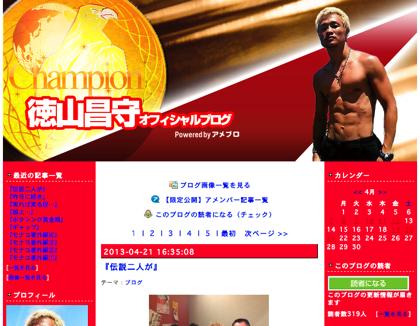 徳山昌守(元WBC世界スーパーフライ級チャンピオン)、急な車線変更に怒り相手を殴って逮捕