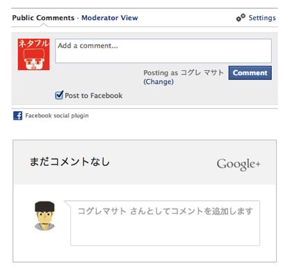 Google+のコメントがブログに貼り付け可能に