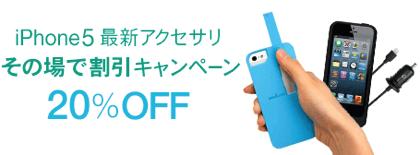 20%オフ!Amazon「iPhone 5最新アクセサリ その場で割引キャンペーン」実施中(5月6日まで)