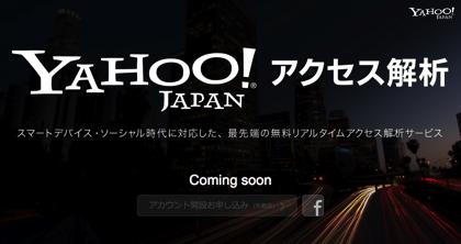 「Yahoo! アクセス解析」ユーザローカルから技術提供を受け2013年秋にサービス再開
