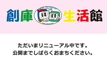 【マネーの虎】堀之内九一郎氏のリサイクルチェーン「生活創庫」が不渡り