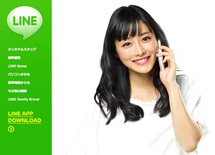 【LINE】スマホの無料通話アプリを利用している女子中高生の9割が利用