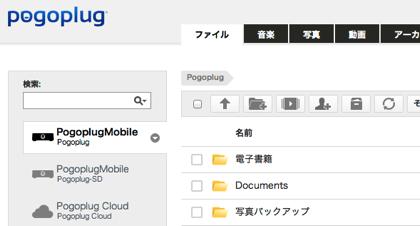 【Pogoplug】ハードディスクを取り外す際にすべきこと