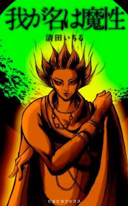@kotoripiyopiyo が中二病を晒す!14歳の時に書いた「我が名は魔性」をKindleで出版 #我が名は魔性