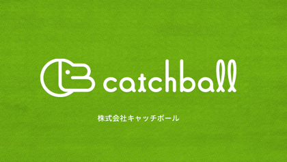 キャッチボールのキャッチボールできるオフィシャルサイト
