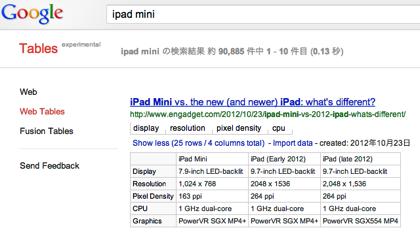 表が検索できる「Google Table Search」
