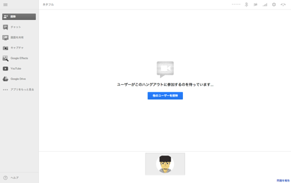 Google+「ハングアウト」リモートデスクトップ機能が追加