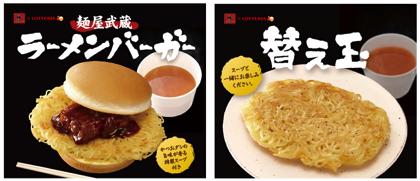 替え玉あり!ロッテリア「麺屋武蔵ラーメンバーガー」