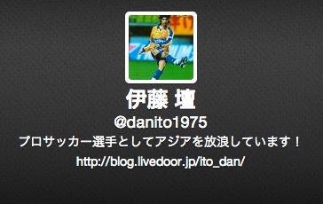 アジア放浪するサッカー選手・伊藤壇 → 16カ国在籍でギネス申請へ
