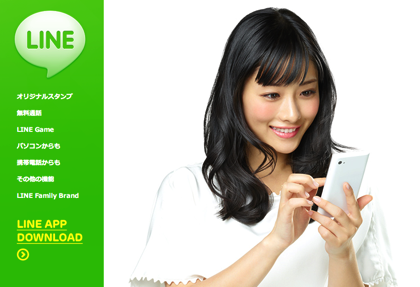 【LINE】NTTドコモと利便性・サービス向上を目的に協業で合意