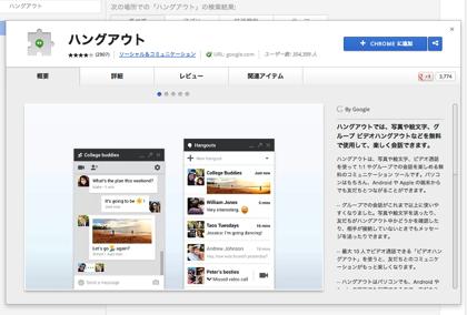 「ハングアウト」チャットウィンドウをブラウザから切り離してフロートすることができるGoogle Chrome機能拡張