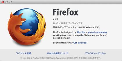 いつでもソーシャルサイトに繋がれる「Firefox 21」リリース