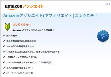 Amazonアソシエイト・プログラム紹介料率が変更(PCソフト/ おもちゃ:固定2%、本:固定3%)