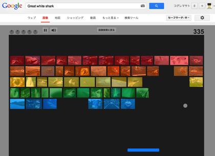 Google画像検索で「ブロック崩し」が可能に → 「atari breakout」と検索してみよう!