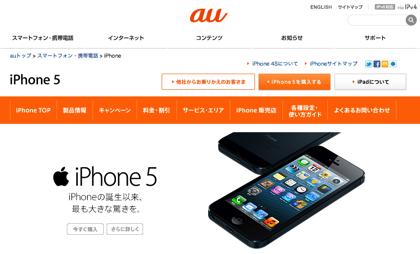 「iPhone 5」LTE誇大広告でKDDIに措置命令 → 実人口カバー率96%急拡大の計画なかった