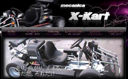 普通免許で運転可能「X-Kart」公道を走れるスポーツカート