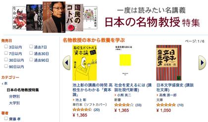 Amazon「日本の名物教授」特集、大学別、分野別から探すことが可能